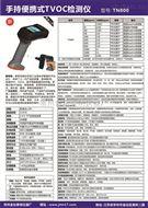 手持式VOC测定仪型号