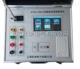 北京旺徐电气特价KTZLC-40A三回路直流电阻测试仪/有源感性负载直流电阻测试仪