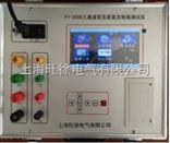 北京旺徐电气特价FY-3008三通道变压器直流电阻测试仪