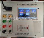 北京旺徐电气特价SH-13三通道变压器直流电阻测试仪