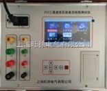 北京旺徐电气特价ZYZ三通道变压器直阻电阻测试仪/直流电阻测试仪