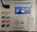 北京旺徐电气特价LBSHL三通道变压器直流电阻测试仪/变压器三通道直流电阻测试仪