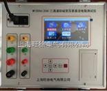 北京旺徐电气特价MY3006(20A)三通道助磁变压器直流电阻测试仪