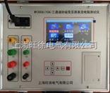 北京旺徐电气特价MY3006(10A)三通道助磁变压器直流电阻测试仪