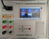 北京旺徐电气特价SY3006(10A)三通道助磁变压器直流电阻测试仪