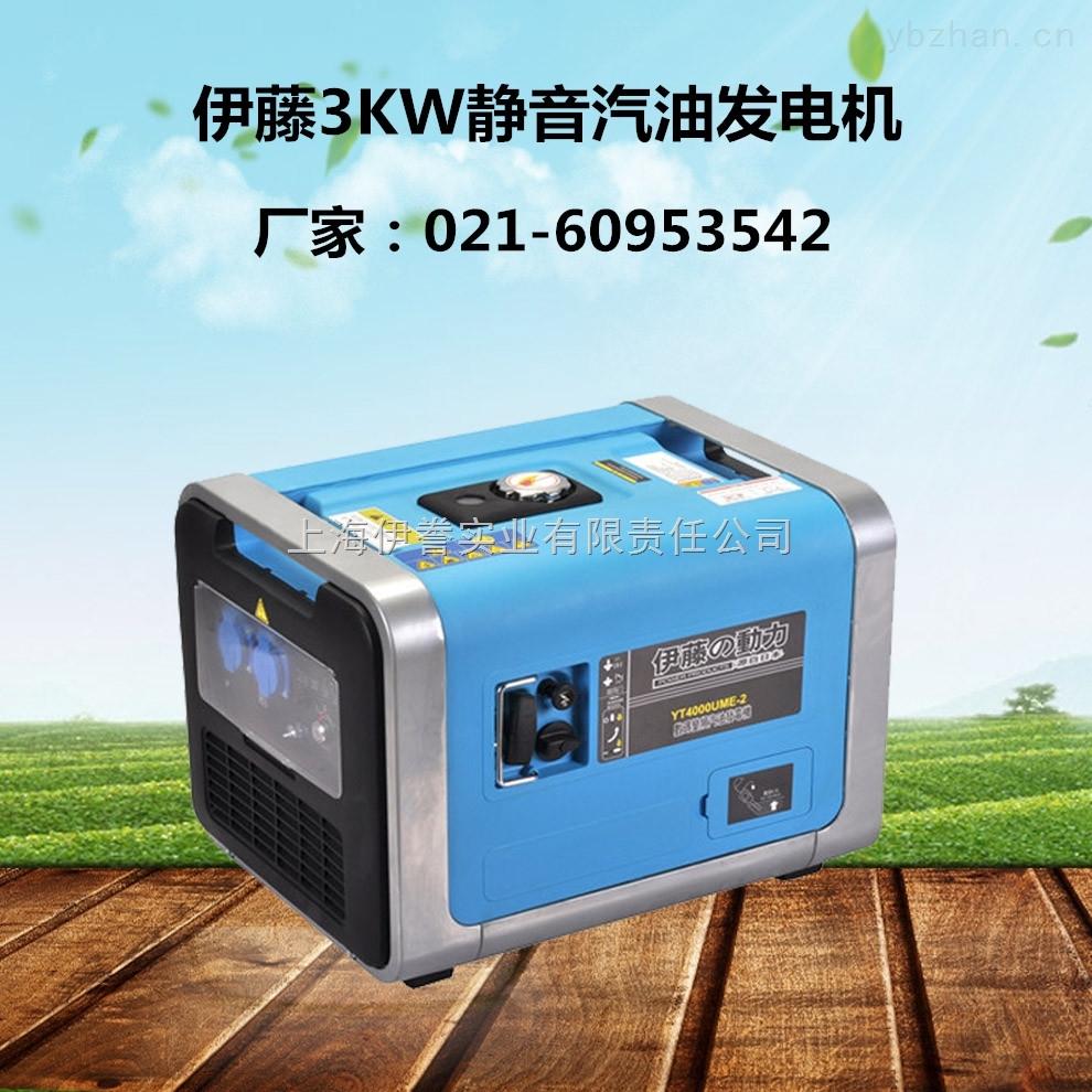 伊藤3KW静音汽油发电机