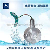 3051/3351金屬電容式壓力傳感器 奧特廠家零售批發