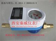 陕西有防水专利的预付费水表/就找西安秦威仪表厂