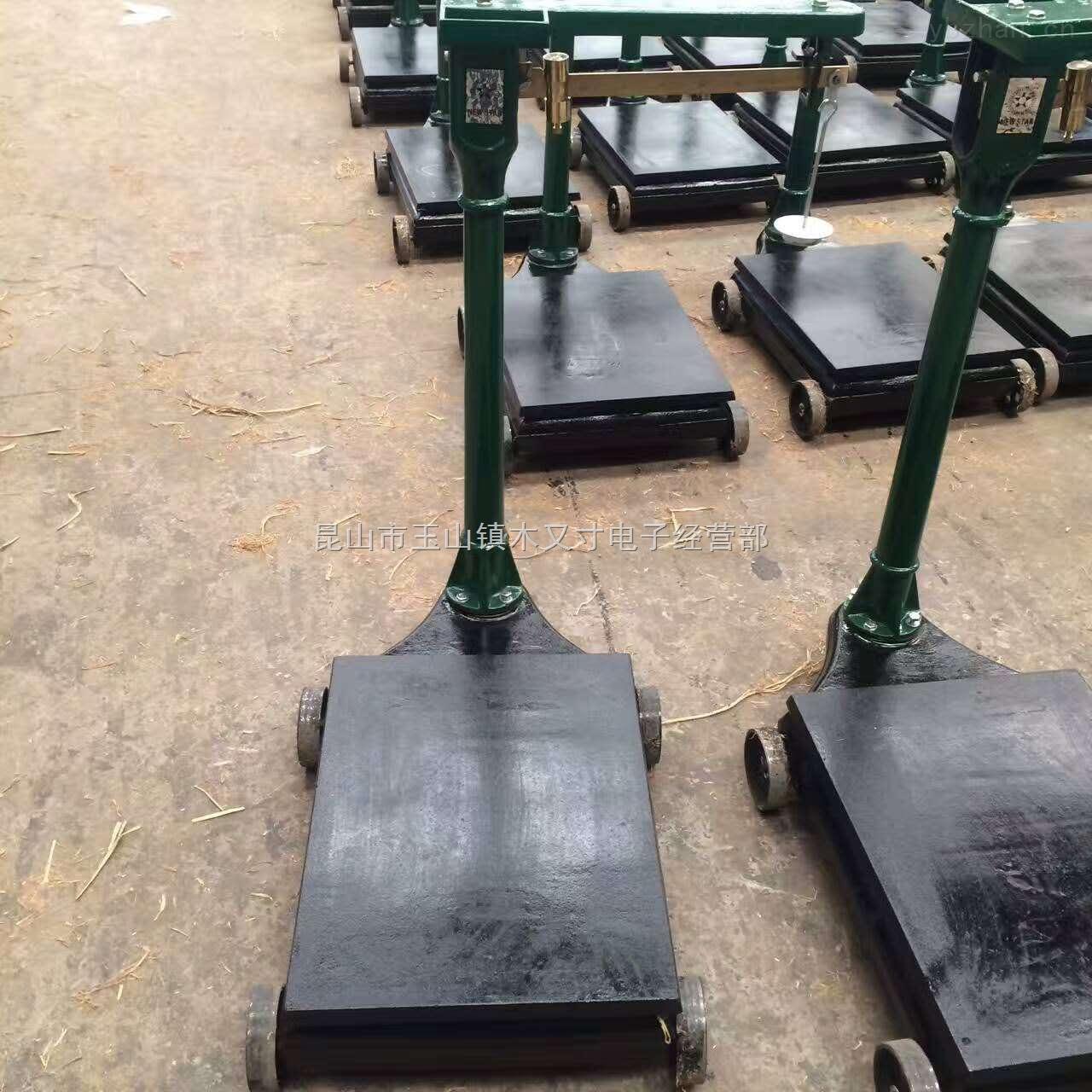 1吨2吨秤砣磅秤机械磅称质保一年