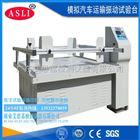 垂直水平振动试验箱 报价  塑料电磁振动试验台 北京