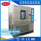 玻璃高低温循环冲击试验箱工厂