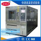 非标高低温湿热试验箱规格 恒温湿箱产品信息
