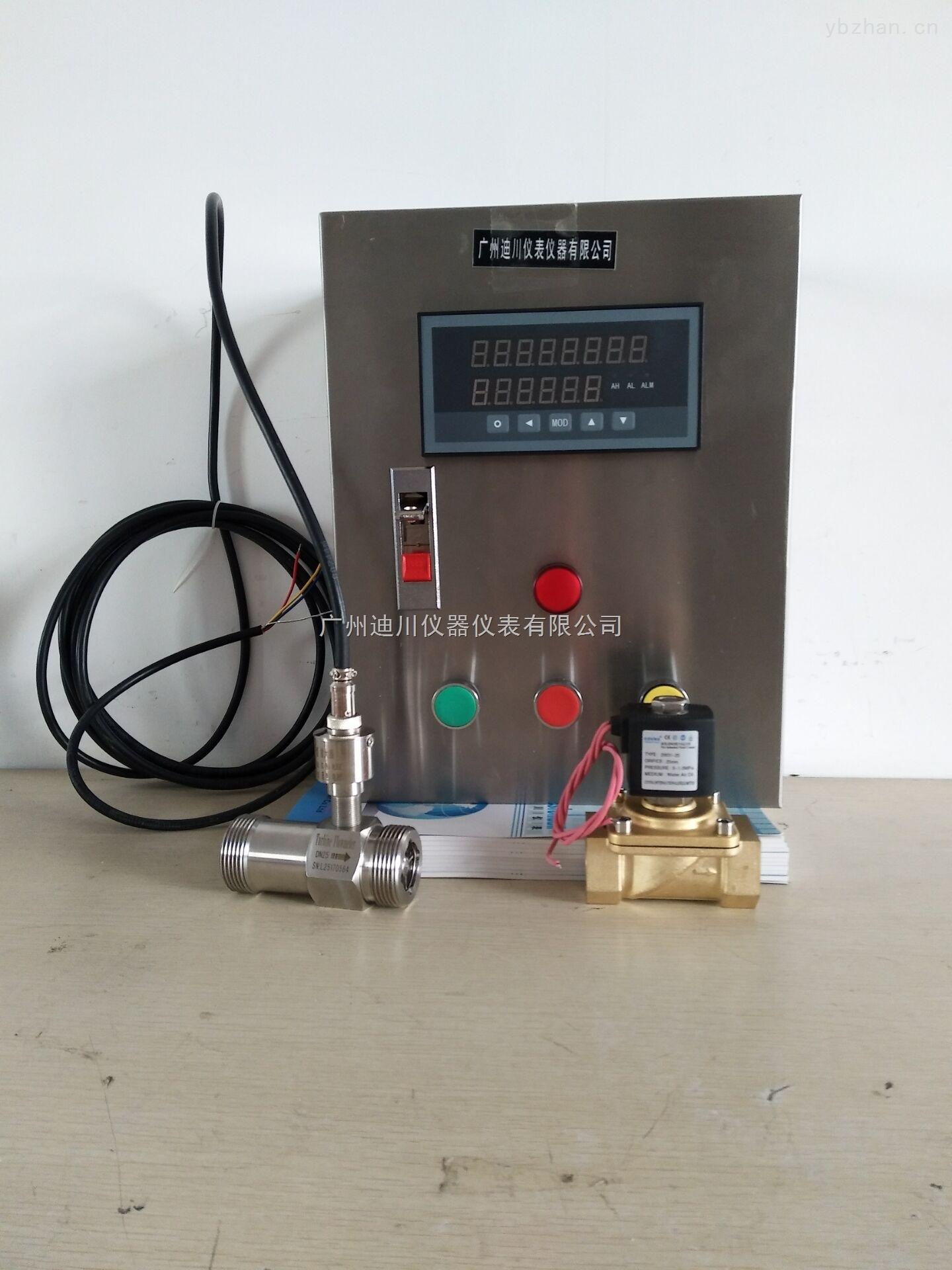 液体定量自动控制系统
