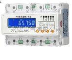 YN300 三相多功能導軌表 預付費電表