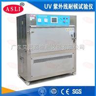 UV紫外线老化箱 试验箱