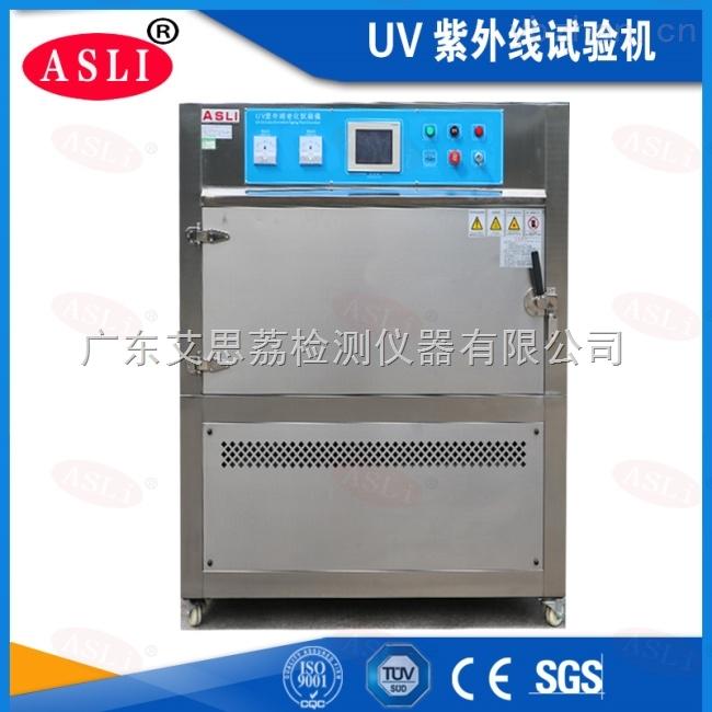 标准紫外线老化试验箱生产厂家