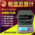 广西LDX-300A 合金材料固体密度仪