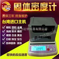廣西LDX-300A 合金材料固體密度儀