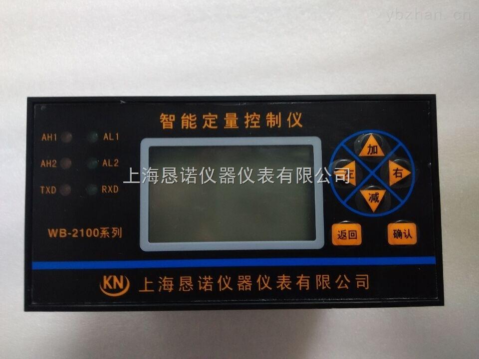 定量装车控制仪