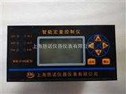 WB定量控制儀表