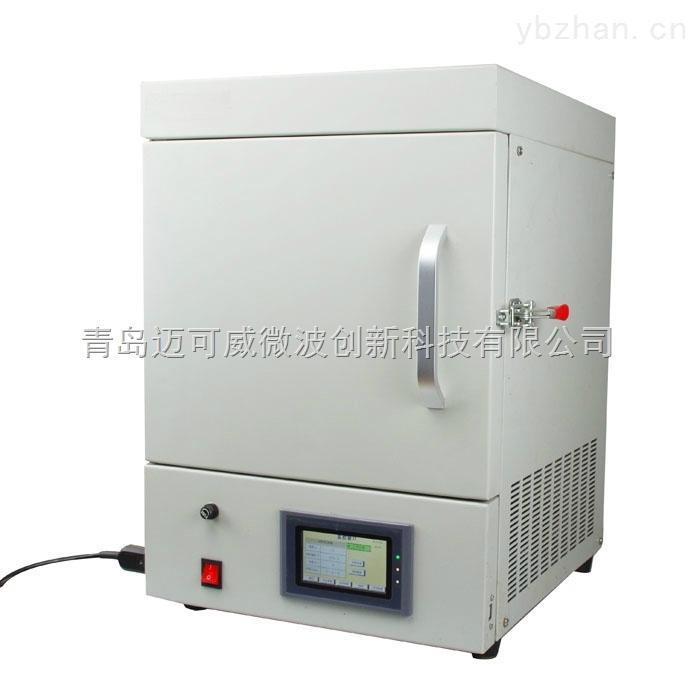 MKX系类-微波马弗炉 1200度 智能控制 专业制造商提供