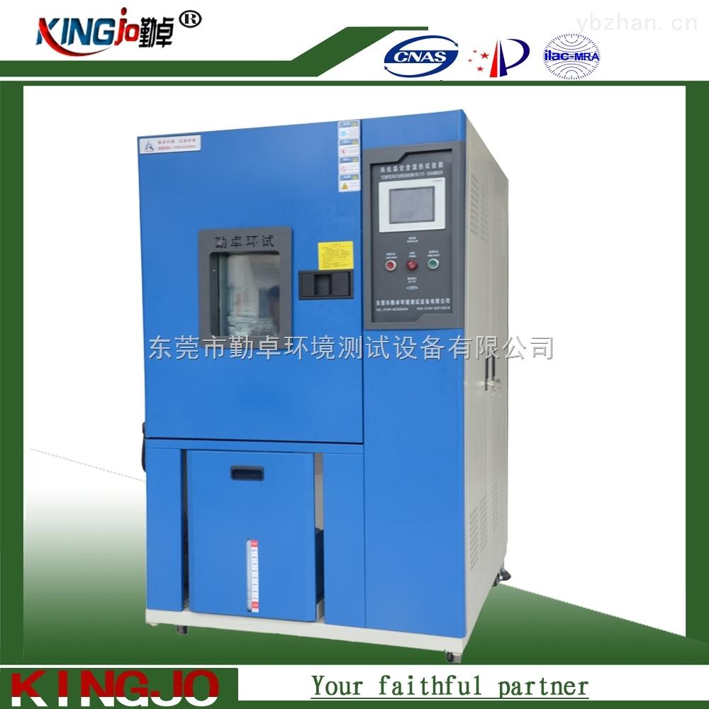 HK-北京可程式高低温試驗箱/可程式湿热試驗箱