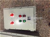 XBK防爆温控仪表箱