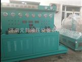 山東液壓維修液壓泵液壓馬達維修試驗臺