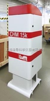Lufft CHM 15k云高仪
