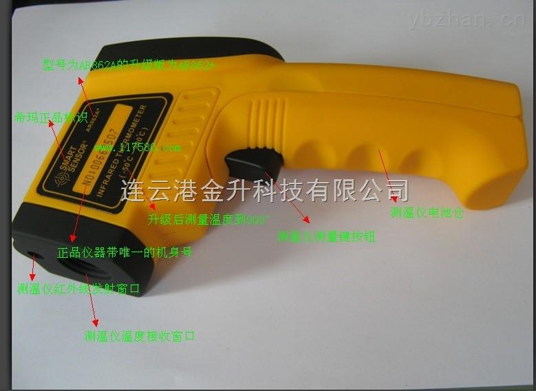 AS842A-希玛非接触式红外测温仪AS842A用于环境检测