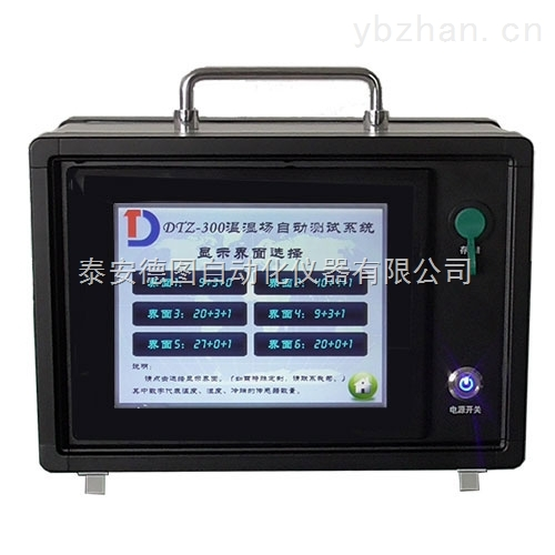 水泥养护箱温湿度场巡检仪器DTZ-300