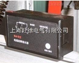 DJ-3线缆故障指示器专业
