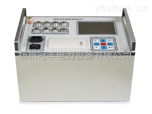 GF-(50HZ)开关机械特性测试仪