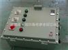 水泵一控二防爆操作控制箱