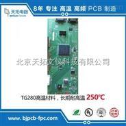 仪器仪表专用高温电路板加工供应商