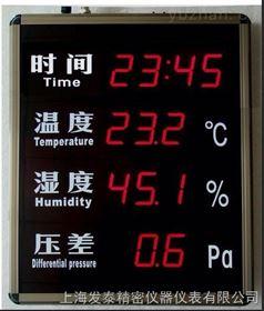 HTTRET壓差溫濕度顯示屏