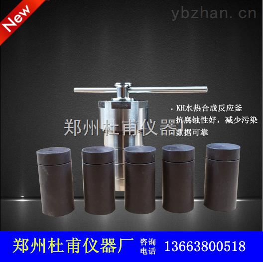 小型水热合成反应釜