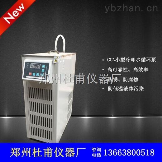厂家直销CCA-20小型低温冷却液循环泵 冷却水循环机