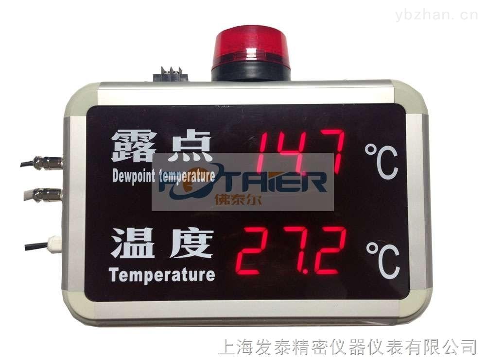 露点温度显示屏(-60~40℃)