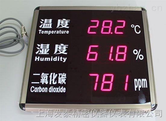 电子元器件 led器件 led显示屏 上海发泰精密仪器仪表有限公司 温湿度