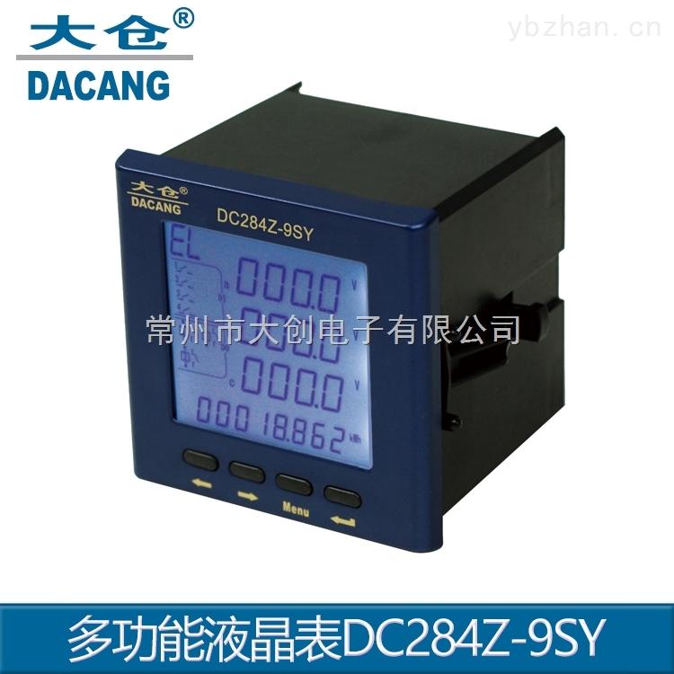 DC284Z-9SY-多功能网络电力仪表