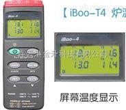 河南塑胶涂装炉温仪iboo-T4台湾用途