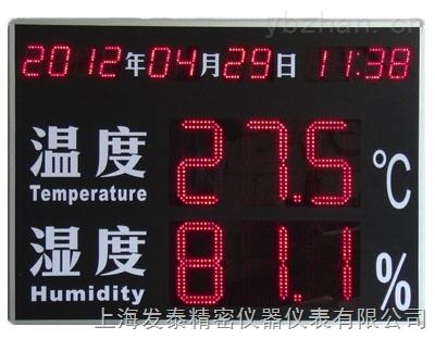 LED大屏幕时间温湿度显示屏