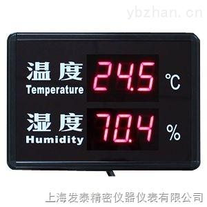 温湿度显示屏(黑色外框)