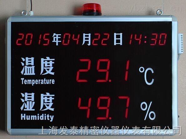年月日时间温湿度显示屏