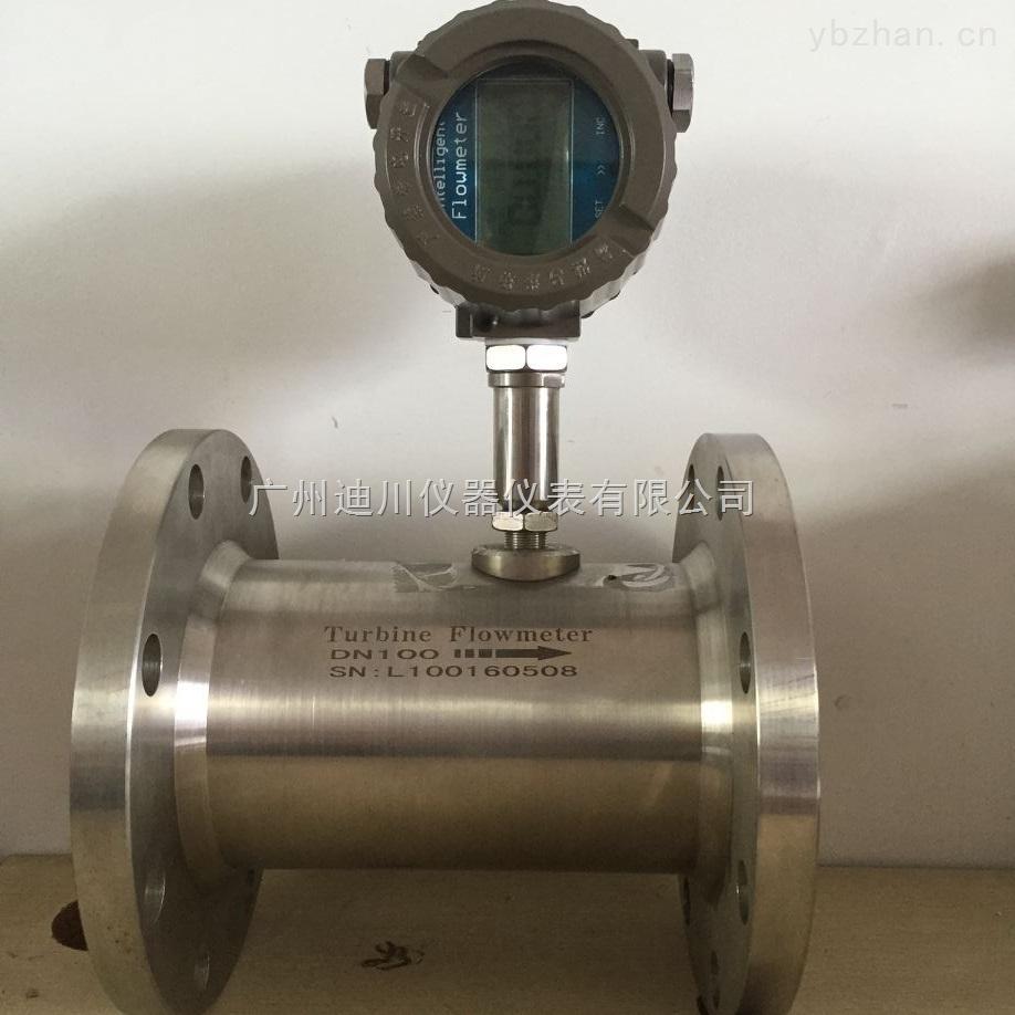 DC-LWGY-液体涡轮流量计价格