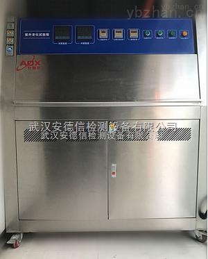 ADX-P荧光紫外老化试验箱