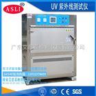 光伏紫外线老化试验箱 IEC 61345-1998