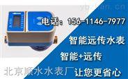 广西IC卡水表价格厂家