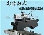 非接觸式在線光澤測量系統